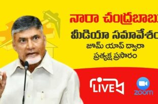 Chandrababu Naidu Addressing the media about the #CoronaVirus situation in Andhra Pradesh- Live.