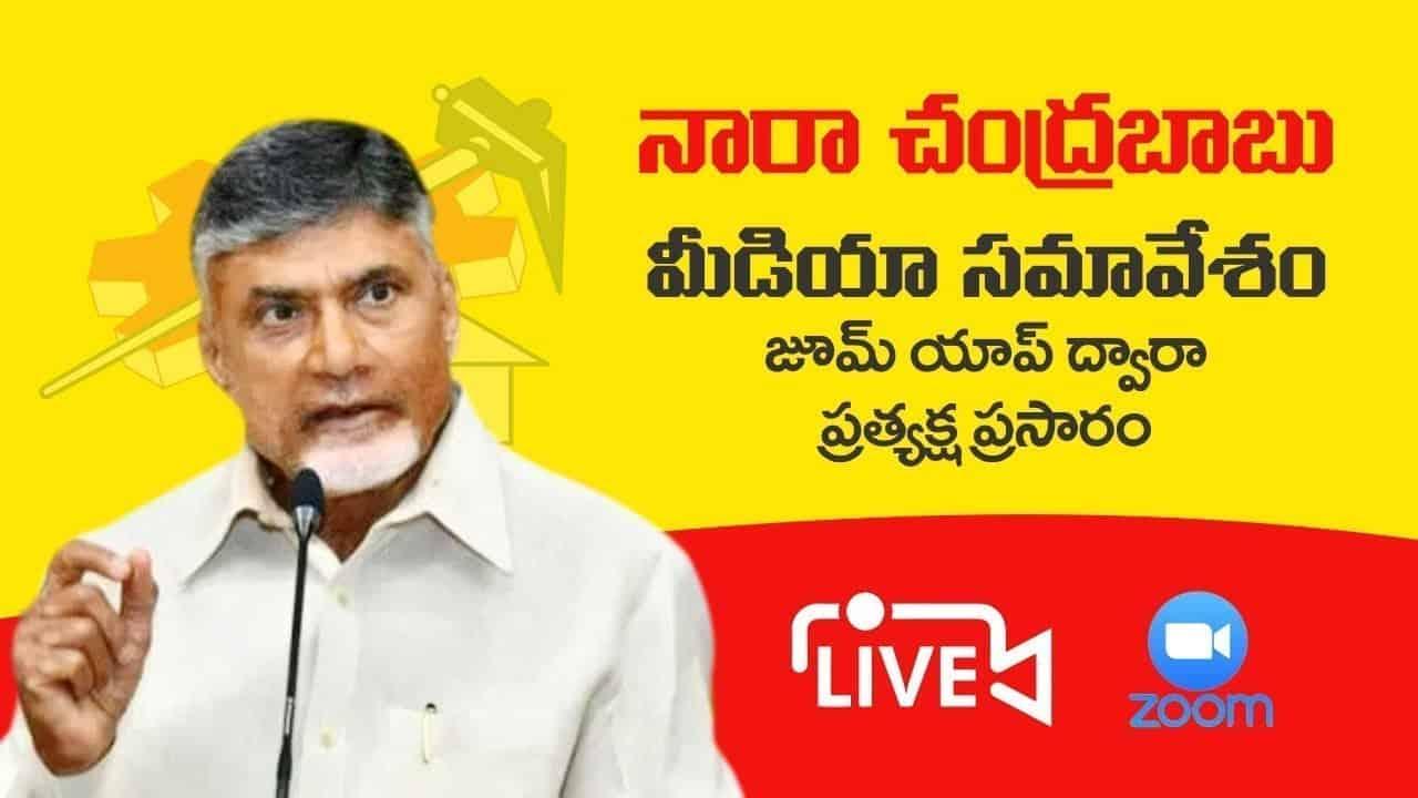 Chandrababu Naidu Addressing the media about the #CoronaVirus situation in Andhra Pradesh- Live.