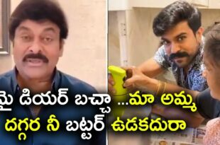 Chiranjeevi Satires to His Son Ramcharan About His Mother