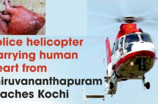 Human heart is carried in Police helicopter from Thiruvananthapuram to Save a life in Kochi