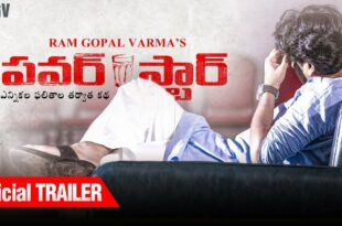 Power Star Trailer