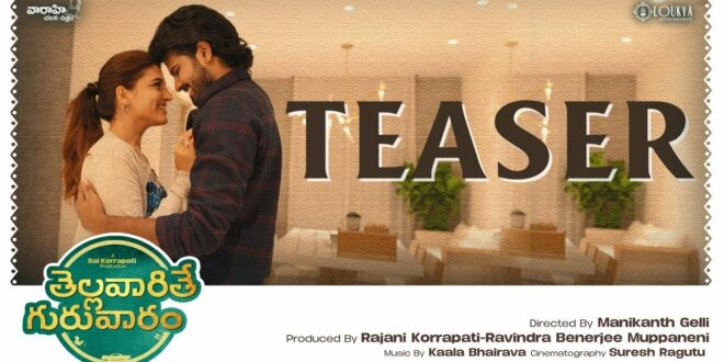 Thellavarithe Guruvaram Teaser: Funny Romantic! - Gulte
