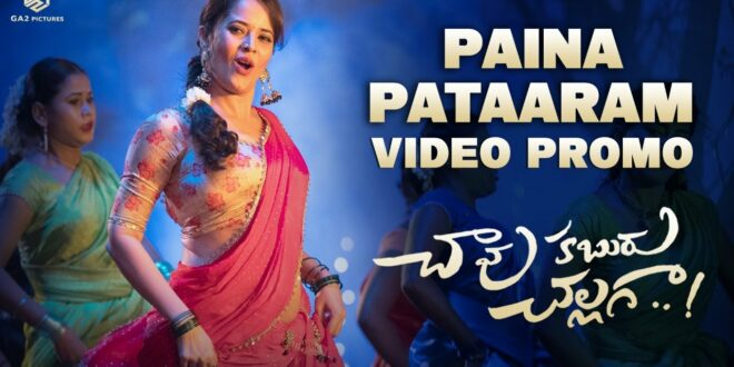 Pain Pataaram Promo: Anasuya's Perfect Item Song - Gulte