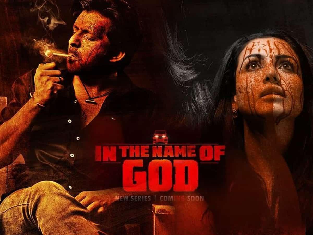 In The Name of God Teaser: Racy Crime Thriller - Gulte